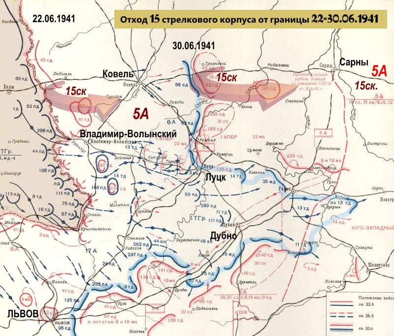 15 стрелковый корпусю Бои 22-30 июня 1942 года