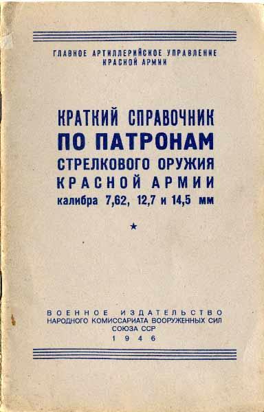 Краткий справочник по патронам стрелкового оружия Красной Армии калибра 7,62, 12,7 и 14,5 мм