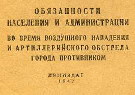 Обязанности населения и администрации во время воздушного нападения и артиллерийского обстрела города противником
