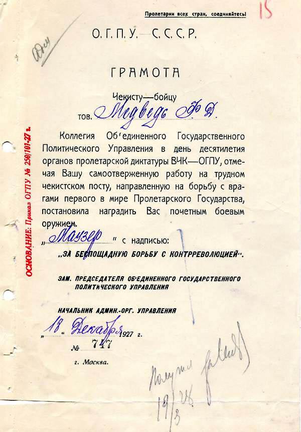 Грамота о награждении оружием, 1927 г.