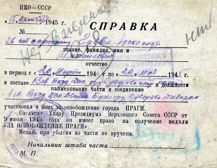 Справка об участии в боях за освобождении Праги