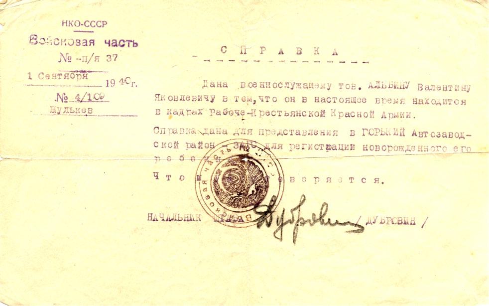 Справка о нахождении в РККА