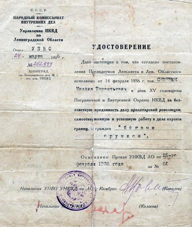 Удостоверение о награждении боевым оружием, 1936 г.