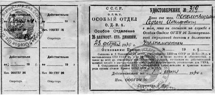 Удостоверение сотрудника особого отдела стрелковой дивизии, 1930 г.