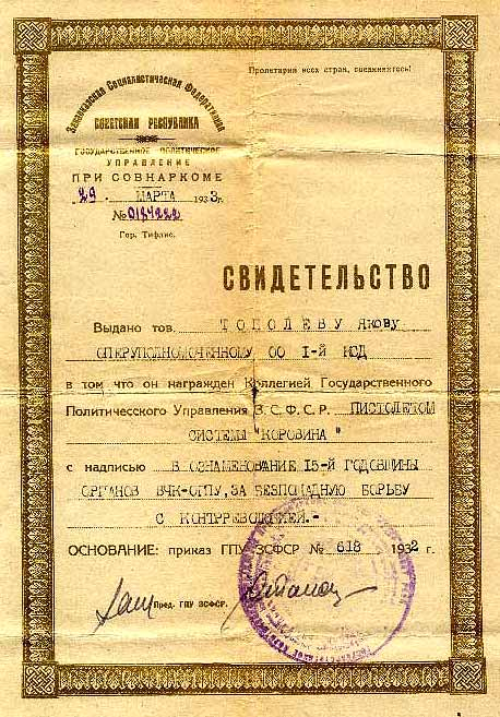 Свидетельство о награждении оружием, 1933 г.
