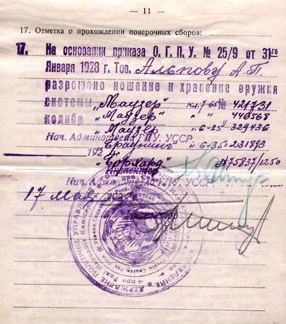 Перечень личного оружия Альпова А.П., 1938 г.
