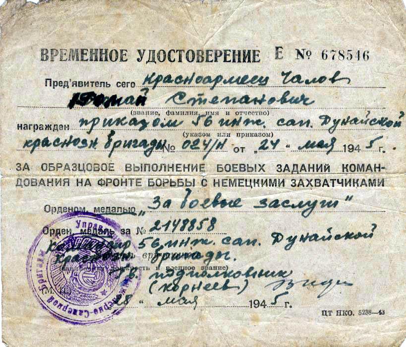 Временное удостоверение о награждении медалью