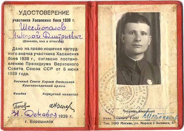Удостоверение участника Хасанских боев 1938 г.