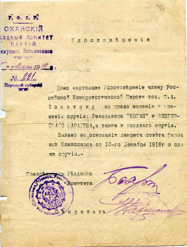 Удостоверение на право хранения и ношения оружия: Наган и Венгерский карабин