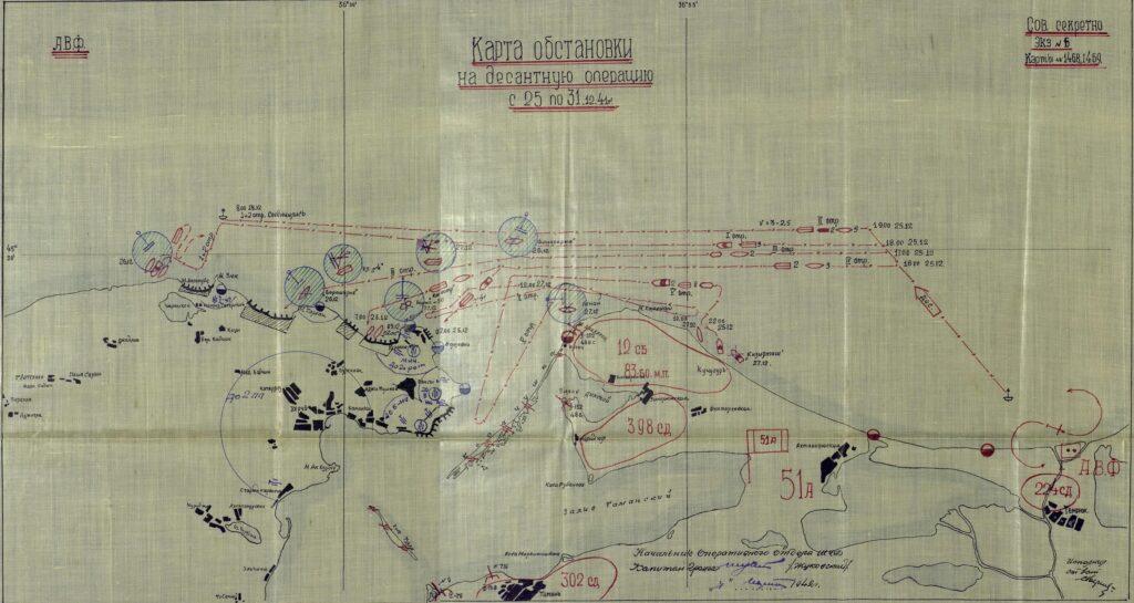 Карта обстановки на десантную операцию с 25 по 31 декабря 1941г.