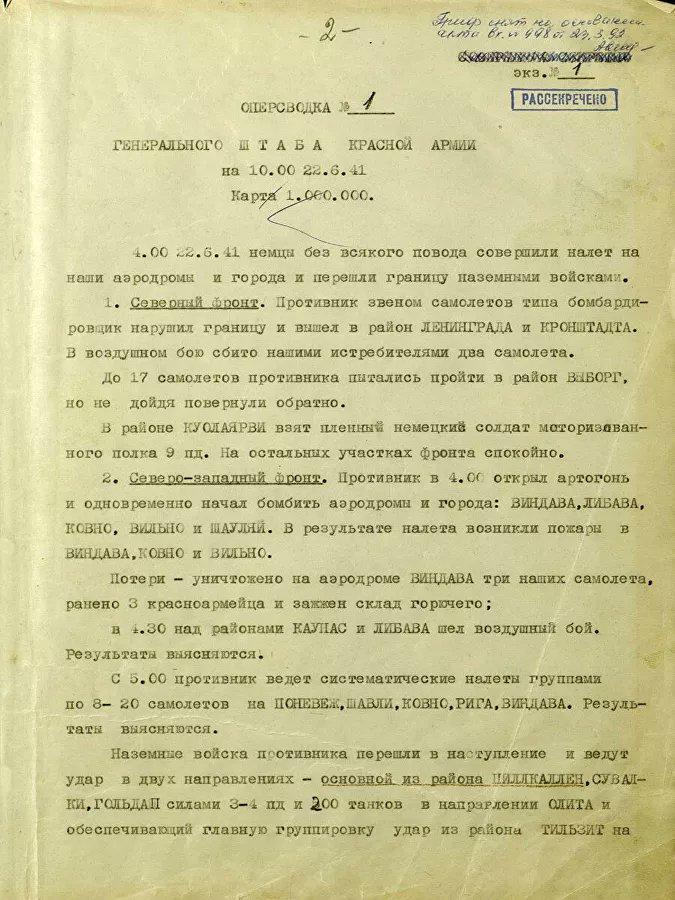 Оперсводка №1 Штаба Красной армии на 10.00 22.6. 41 Лист 1