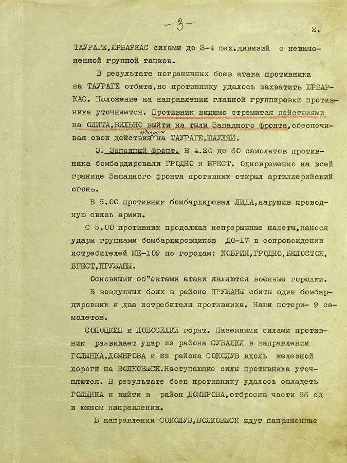 Оперсводка №1 Штаба Красной армии на 10.00 22.6. 41 Лист 2