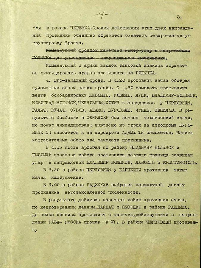 Оперсводка №1 Штаба Красной армии на 10.00 22.6. 41 Лист 3