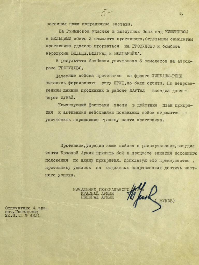Оперсводка №1 Штаба Красной армии на 10.00 22.6. 41 Лист 4